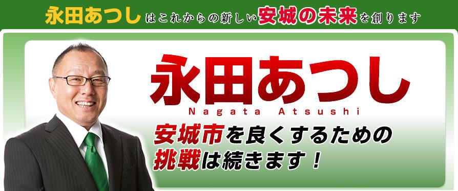 永田あつしオフィシャルホームページ
